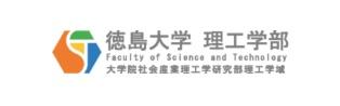 徳島大学 理工学部