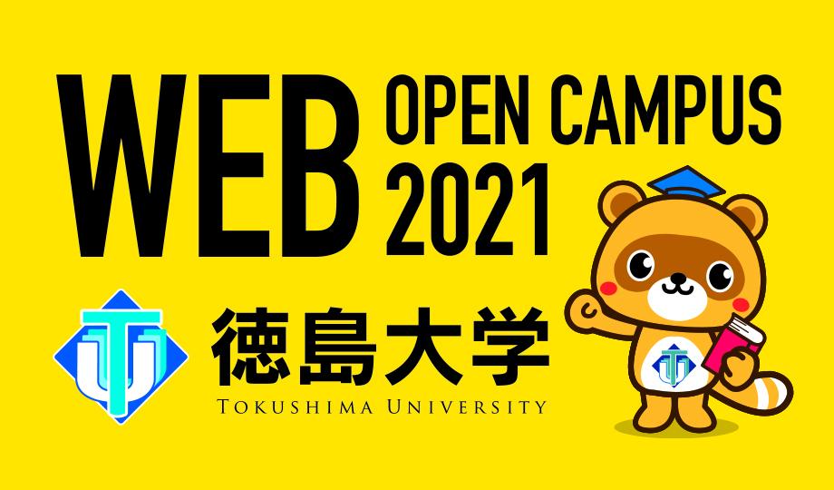徳島大学WEBオープンキャンパスが7/21からスタート!