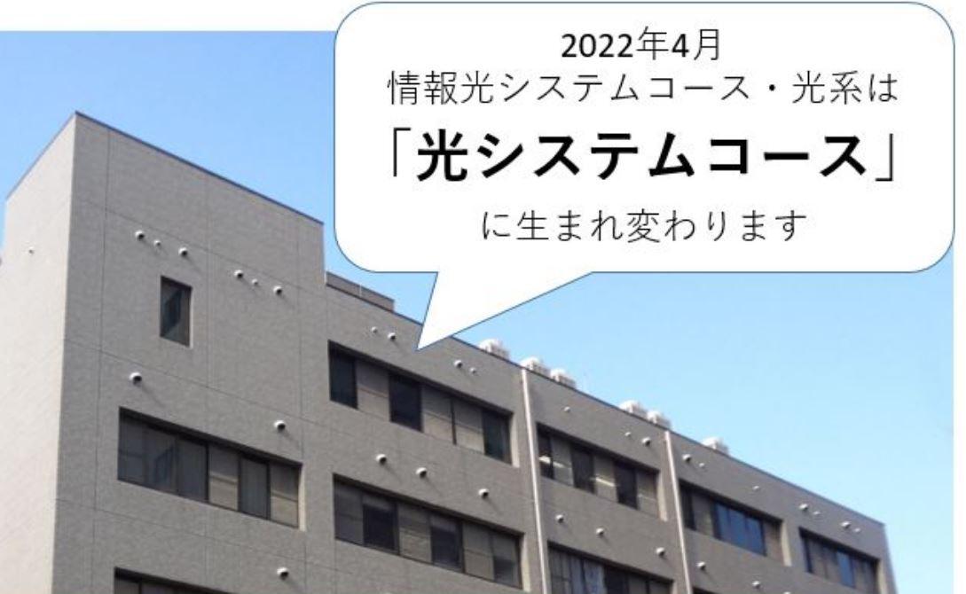 2022年春、情報光システムコース・光系は「光システムコース」に生まれ変わります!