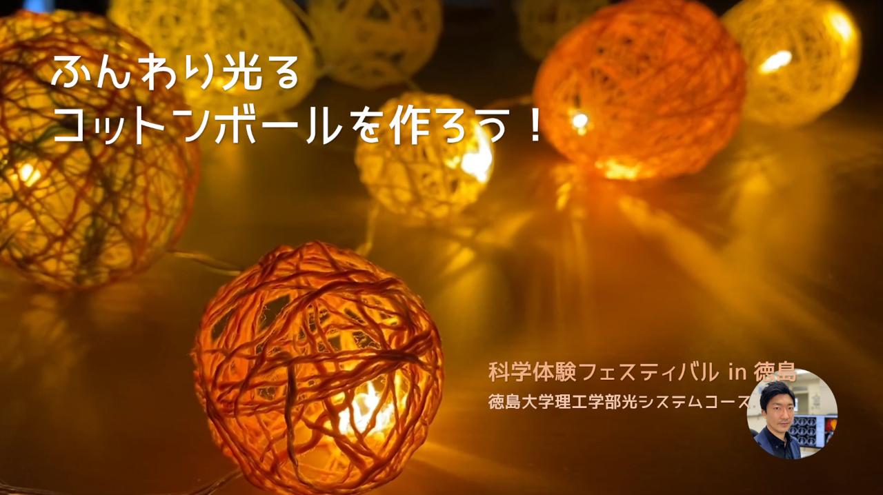 科学体験フェスティバル in 徳島に出展しています!