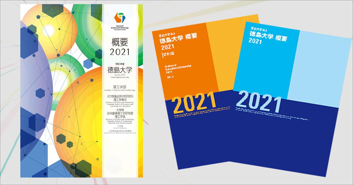 徳島大学 及び 理工学部概要(パンフレット)の2021年度版が公表されています