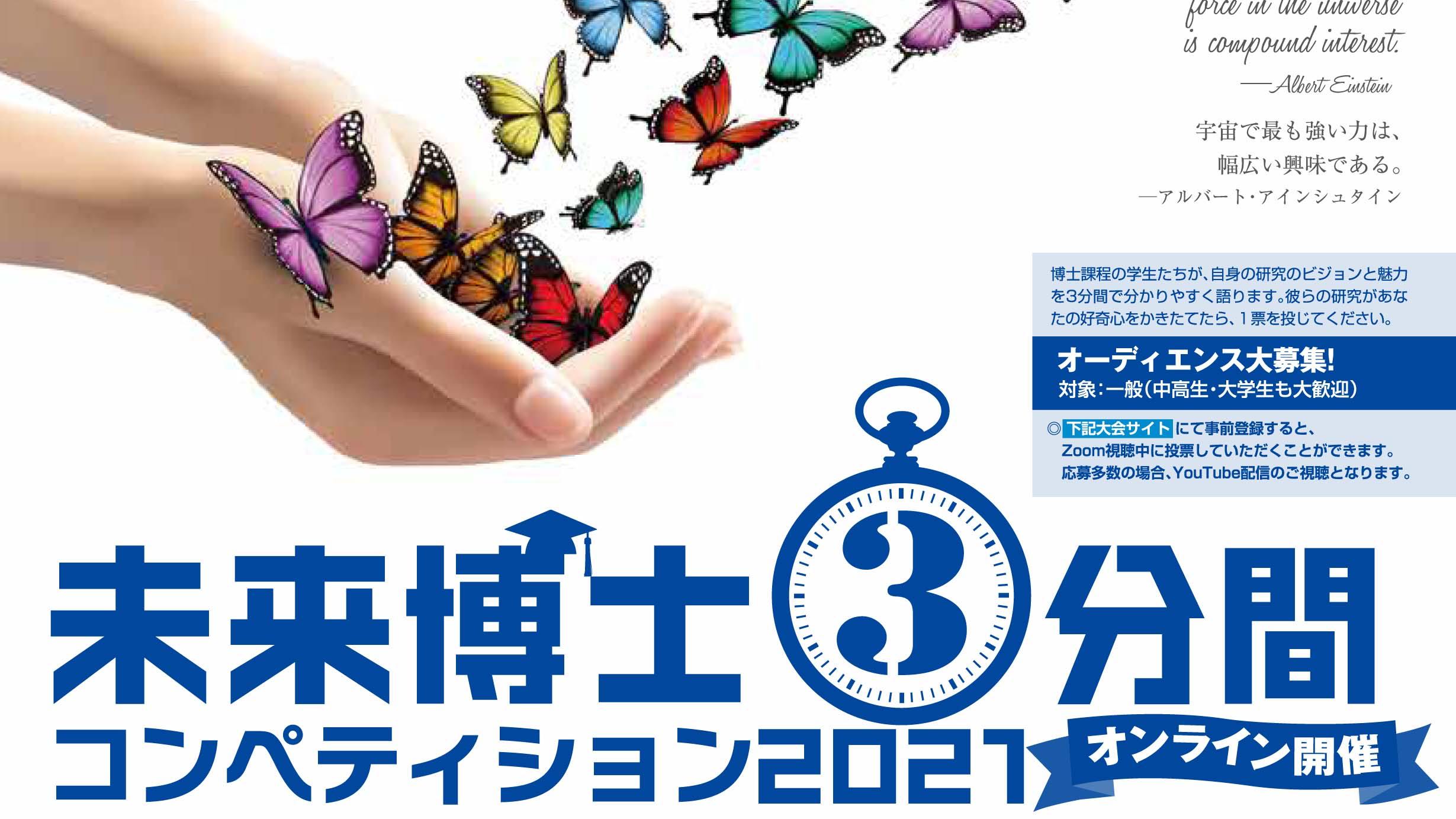 光システム工学コース・博士後期課程の渡辺智貴さんが「未来博士3分間コンペティション2021」のファイナリストに選ばれました