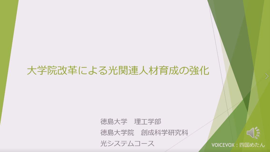 徳島ビジネスチャレンジメッセ2021にて「大学院改革による光関連人材育成の強化」の紹介動画,ポスターを出展しました。